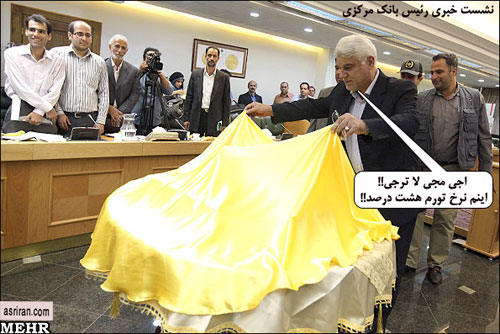رئیس بانک مرکزی ،http://www.hsb-sina.mihanblog.com