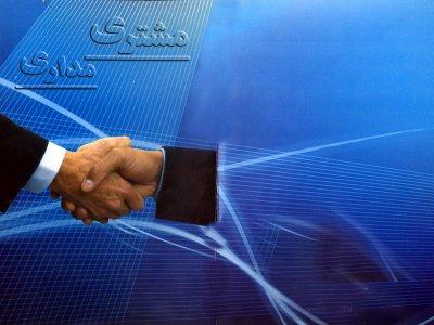 مشتری مداری،http://www.hsb-sina.mihanblog.com