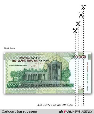 حذف صفر از پول کشور