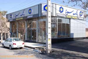 شعبه اردستان بانک سینا،اردستان،بانک سینا اردستان